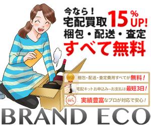 brand eco